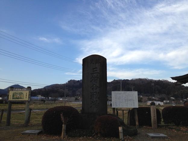 三増峠古戦場跡碑