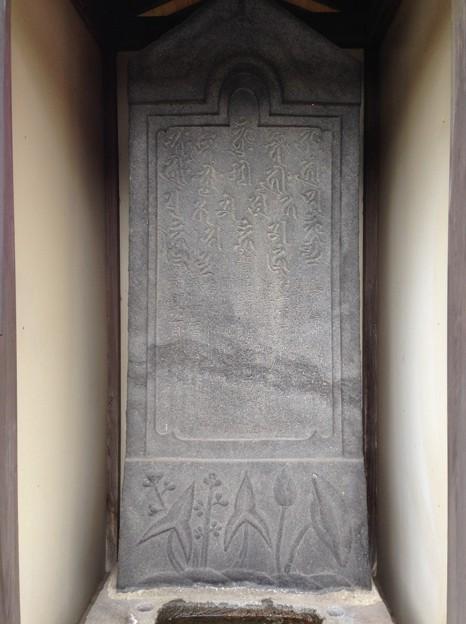 延命寺 二十一仏庚申塔(葛飾区青戸)