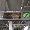 志木駅 電光掲示板