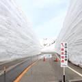 雪の大谷 その1