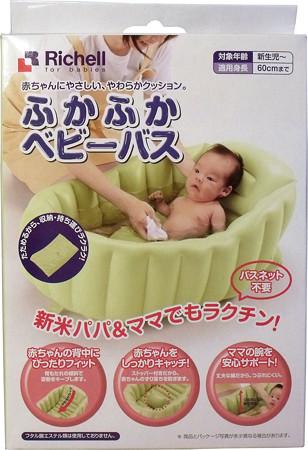 BabyBath1