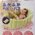 写真: BabyBath1