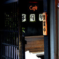 Photos: cafe