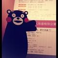 Photos: くまフォト?ψ(`∇´)ψ #kumamon #くまモン