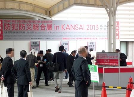 防犯防災総合展in kansai 2013 受付