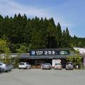 道の駅波野(2)