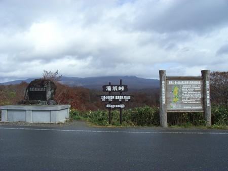 yuhamatouge01