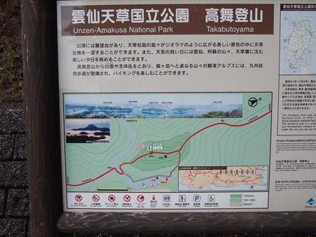 takabutoyama_amakusa04