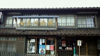 吉川(きっかわ)酒店