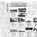 Photos: 優秀技術者表彰_2014-03-13(北海道通信)_ページ_2