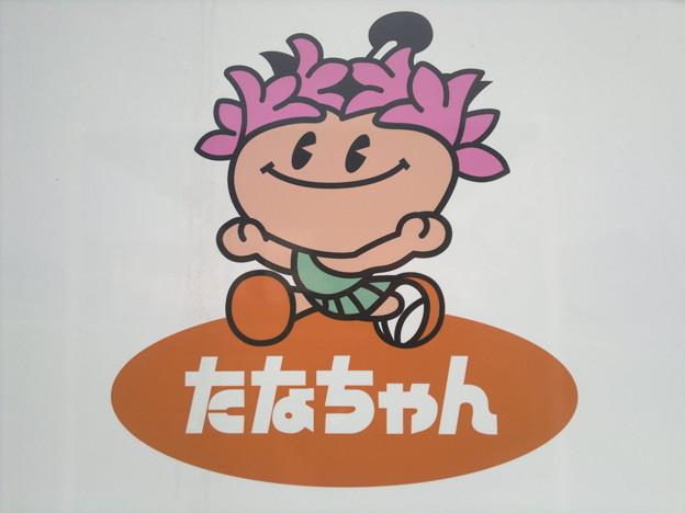 たなちゃん