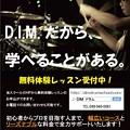 Photos: D.I.M.フライヤー