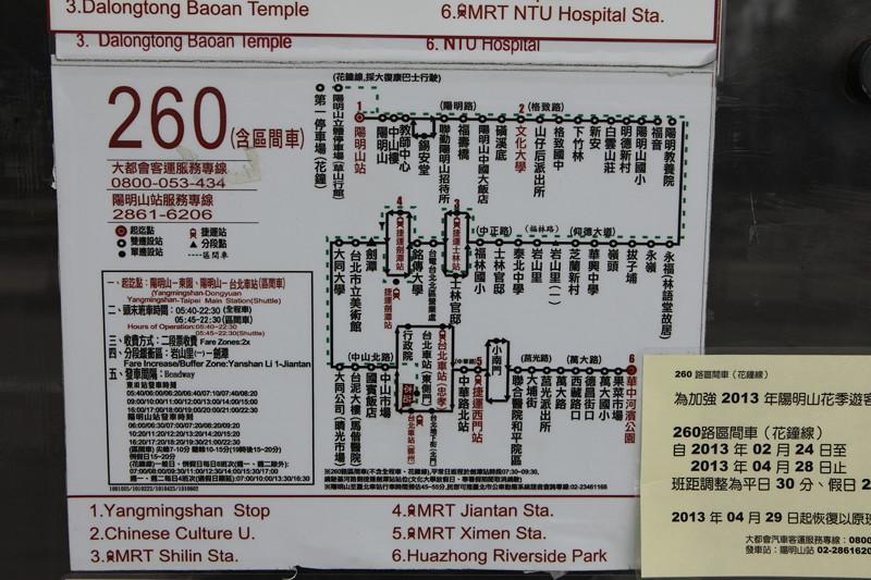 IMG_0283台湾陽明山_海芋祭と七星山登山