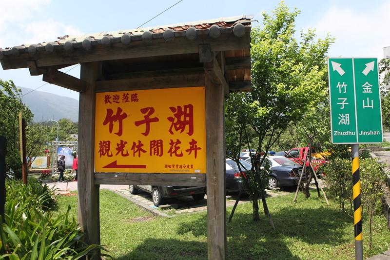 IMG_0293台湾陽明山_海芋祭と七星山登山