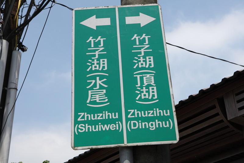 IMG_0299台湾陽明山_海芋祭と七星山登山