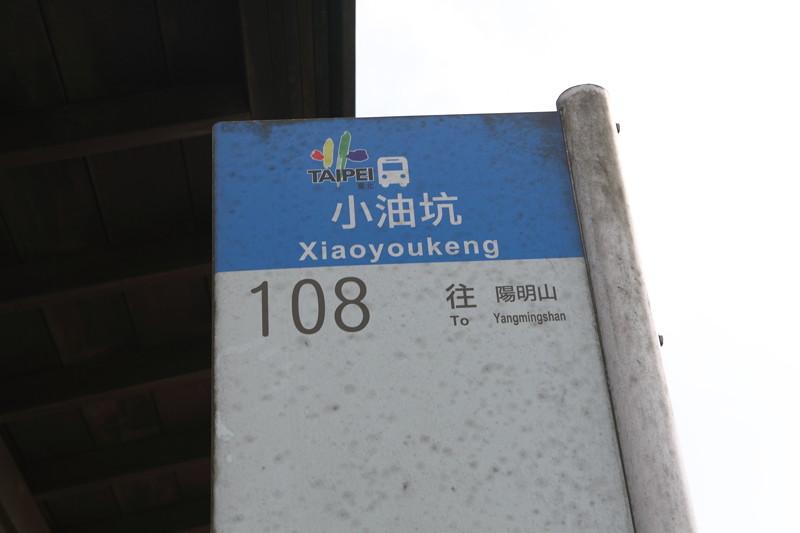 IMG_0393台湾陽明山_海芋祭と七星山登山