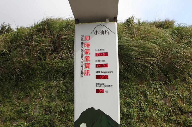 IMG_0398台湾陽明山_海芋祭と七星山登山