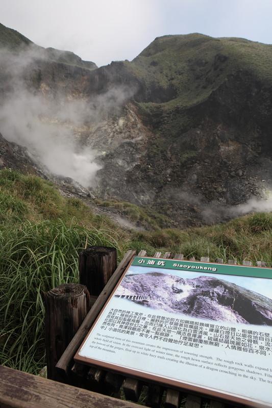 IMG_0407台湾陽明山_海芋祭と七星山登山