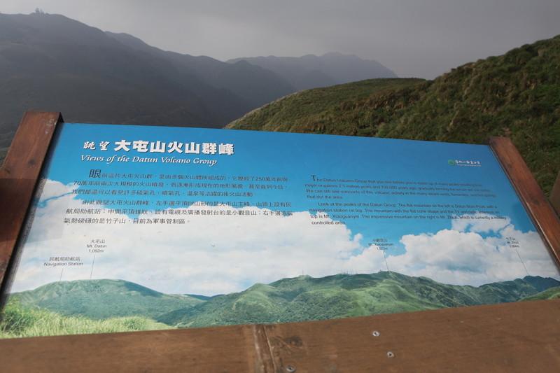 IMG_0428台湾陽明山_海芋祭と七星山登山