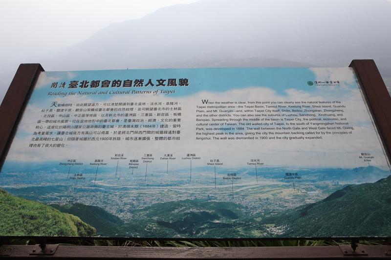 IMG_0443台湾陽明山_海芋祭と七星山登山