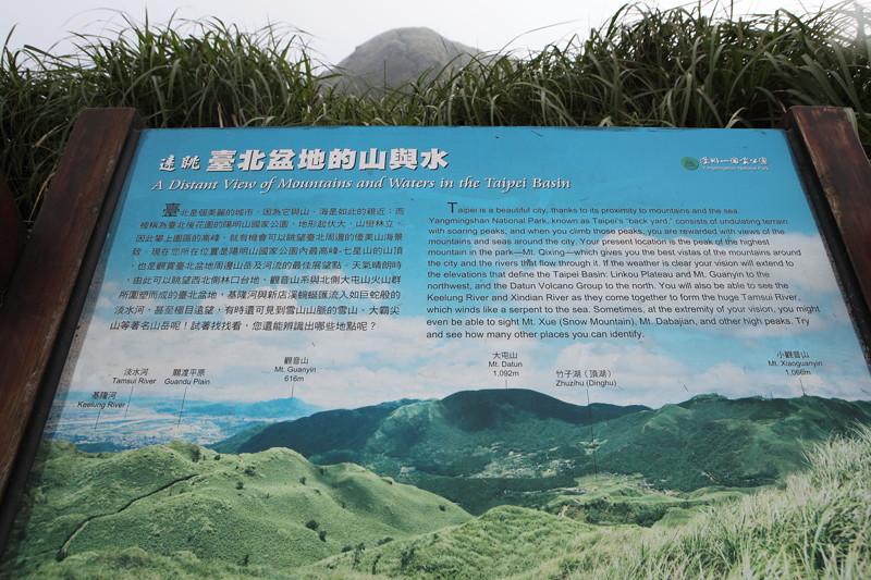 IMG_0454台湾陽明山_海芋祭と七星山登山