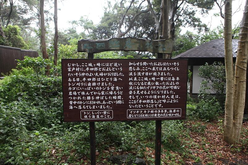 IMG_1547伊豆北川温泉旅行