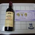 Photos: 140118-3 秩父ワインと龍の舞