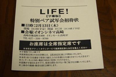 140207-2 「LIFE!」の試写会招待状