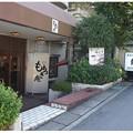 写真: 20121007 もちつき庵