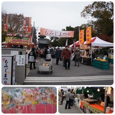 20121202 もみじまつり1