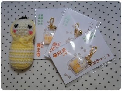 20121202 ペットお守り&おもちゃ