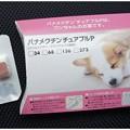 写真: 20130623 フィラリア予防薬
