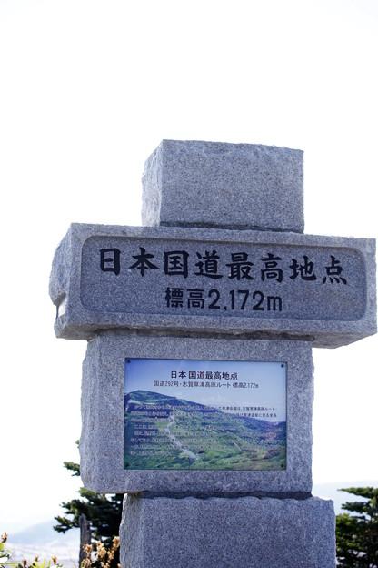 国道292号・志賀草津高原ルート 日本国道最高地点