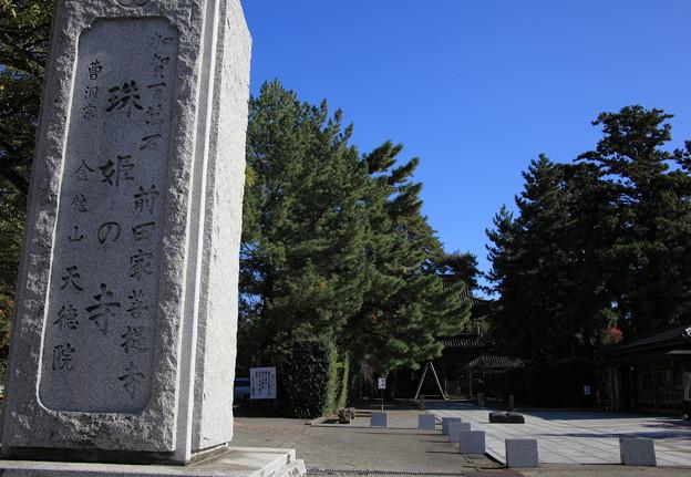金沢 玉姫の寺 天徳院
