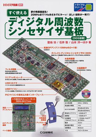 トランジスタ技術増刊 ディジタル周波数シンセサイザ基板
