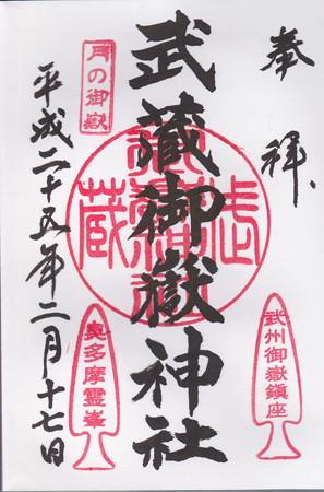 01_武蔵御嶽神社_御朱印