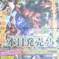 Photos: 朝、新聞(朝日新聞)を開い...