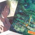 写真: 【言の葉の庭】劇場特典第2弾ユキノ&新海誠展特典シール