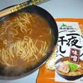写真: 藤原製麺 二夜干しラーメン味噌