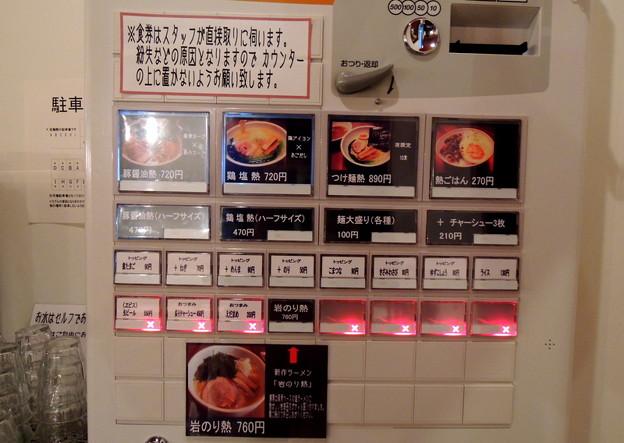 拉麺熱 券売機