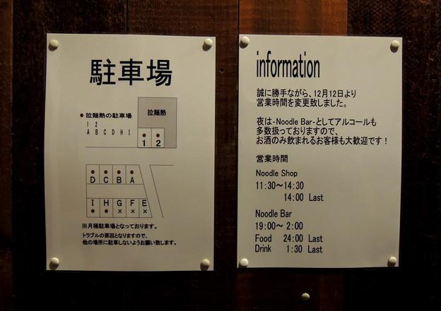 拉麺熱 店舗入口掲示