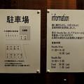 Photos: 拉麺熱 店舗入口掲示