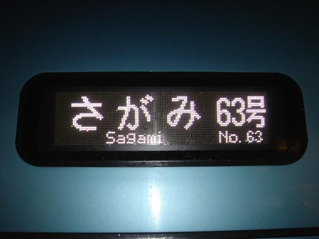 Photos: さがみ63号