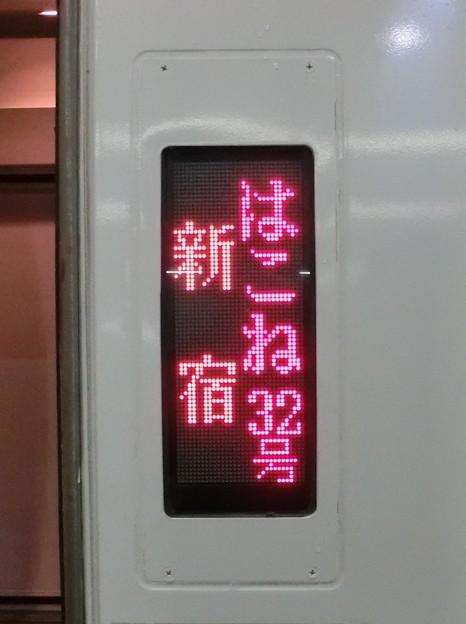 はこね32号 新宿行