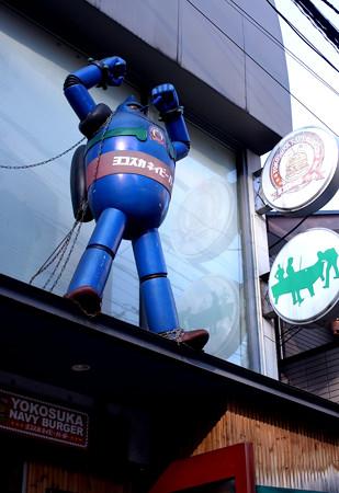 横須賀の鉄人