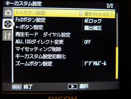 Fn設定_Mount