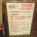 Photos: 麺屋こうじ
