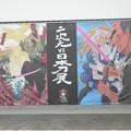 Photos: 刀剣博物館