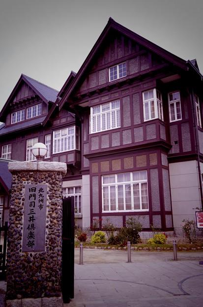 Photos: 旧門司三井倶楽部のレトロな建物