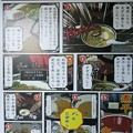 Photos: 0803 長尾(青森)4